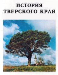Воробьев В.М. (ред.). История Тверского края