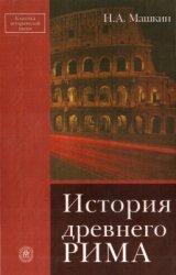Машкин Н.А. История Древнего Рима