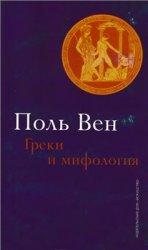 Вен П. Греки и мифология: Вера или неверие? Опыт о конституирующем воображе ...