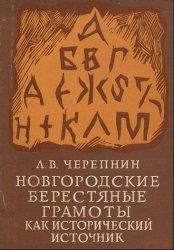 Черепнин Л.В. Новгородские берестяные грамоты как исторический источник