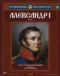 Савинов А. Александр I. Том 2