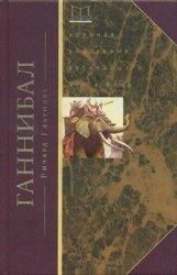 Габриэль Р.А. Ганнибал. Военная биография величайшего врага Рима