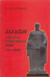 Пачулия В.М. Абхазия в Великой Отечественной войне (1941-1945 гг.)
