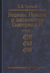 Стегний П.В. Разделы Польши и дипломатия Екатерины II. 1772. 1793. 1795