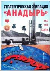 Есин В.И. Стратегическая операция Анадырь. Как это было