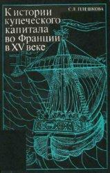 Плешкова С.Л. К истории купеческого капитала во Франции в XV в