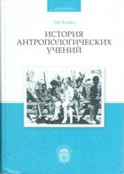 Клейн Л.С. История антропологических учений