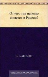 Аксаков И.С. Отчего так нелегко живется в России?