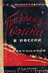 Пионтковский С.А. Гражданская война в России (1918-1921). Хрестоматия