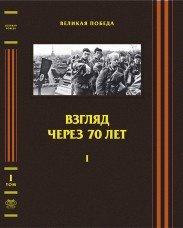 Нарышкин С.Н., Торкунов А.В. (ред.) Великая Победа. Том I. Взгляд через 70  ...