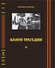 Нарышкин С.Н., Торкунов А.В. (ред.) Великая Победа. Том II. Канун трагедии