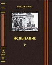 Нарышкин С.Н., Торкунов А.В. (ред.) Великая Победа. Т. V. Испытание.