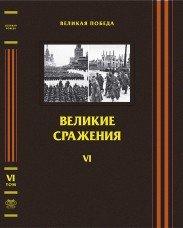 Нарышкин С.Н., Торкунов А.В. (ред.) Великая Победа. Т. VI. Великие сражения