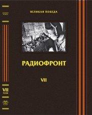 Нарышкин С.Н., Торкунов А.В. (ред.) Великая Победа. Т. VII. Радиофронт