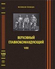 Нарышкин С.Н., Торкунов А.В. (ред.) Великая Победа. Т. VIII. Верховный Глав ...