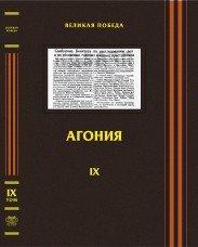Нарышкин С.Н., Торкунов А.В. (ред.) Великая Победа. Т. IX. Агония
