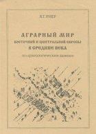 Риер Я.Г. Аграрный мир Восточной и Центральной Европы в средние века