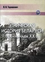 Терешкович П.В. Этническая история Беларуси XIX - начала XX в.