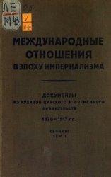 Международные отношения в эпоху империализма: Документы из архивов царского ...