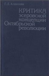 Алексеева Г.Д. Критика эсеровской концепции Октябрьской революции