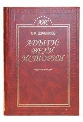 Дзамихов К.Ф. Адыги: вехи истории