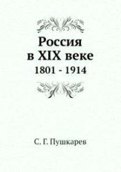 Пушкарев С.Г. Россия в XIX веке (1801 - 1914)