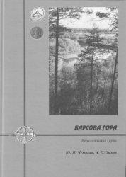 Чемякин Ю.П., Зыков А.П. Барсова Гора: археологическая карта