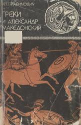 Маринович Л.П. Греки и Александр Македонский