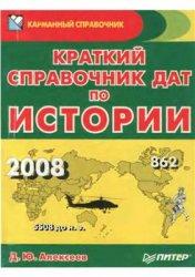 Алексеев Д.Ю. Краткий справочник дат по истории