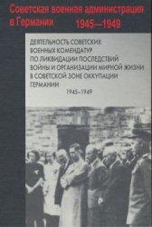 Захаров В.В. (ред.) Деятельность советских военных комендатур по ликвидации ...