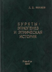 Нимаев Д.Д. Буряты: этногенез и этническая история