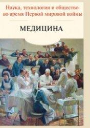 Булгакова Л.А. (ред).  Наука, технология и общество во время Первой мировой ...
