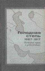 Станишевский А.В. (отв. ред.) Голодная степь 1867-1917. История края в доку ...