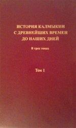 История Калмыкии с древнейших времен до наших дней. В 3 томах. Том 1