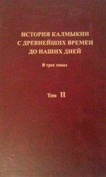 История Калмыкии с древнейших времен до наших дней. В 3 томах. Том 2.