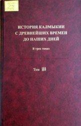 История Калмыкии с древнейших времен до наших дней в 3 томах. Том 3