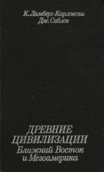 Ламберг-Карловски К., Саблов Дж. Древние цивилизации: Ближний Восток и Мезо ...