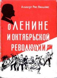 Вильямс Альберт Рис. О Ленине и Октябрьской революции