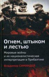 Симиндей В.В. Огнем, мечом и лестью. Мировые войны и их националистическая  ...