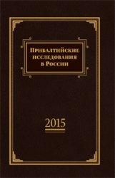 Вилков М.А., Симиндей В.В. (сост.) Прибалтийские исследования в России. 201 ...