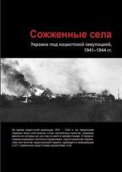 Солдатенко В.Ф. (ред.) Сожженные сёла: Украина под нацистской оккупацией 19 ...