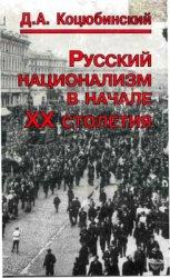 Коцюбинский Д.А. Русский национализм в начале ХХ столетия. Рождение и гибел ...