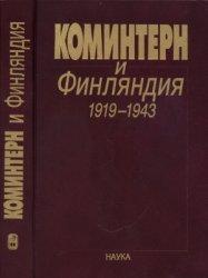 Лебедева Н.С. и др. (ред.) Коминтерн и Финляндия. 1919-1943: Документы