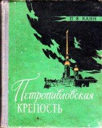 Канн П.Я. Петропавловская крепость