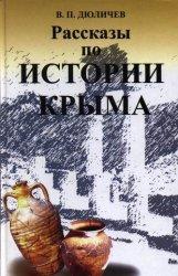 Дюличев В.П. Рассказы по истории Крыма