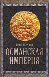 Петросян Ю.А. Османская империя