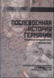 Бонвеч Б., Ватлин А.Ю. (ред.) Послевоенная история Германии: российско-неме ...