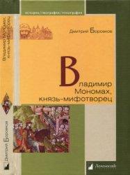 Боровков Д. Владимир Мономах, князь-мифотворец