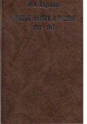 Кирьянов Ю.И. Правые партии в России 1911-1917 гг.