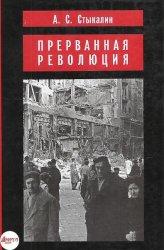 Стыкалин А.С. Прерванная революция: Венгерский кризис 1956 года и политика  ...